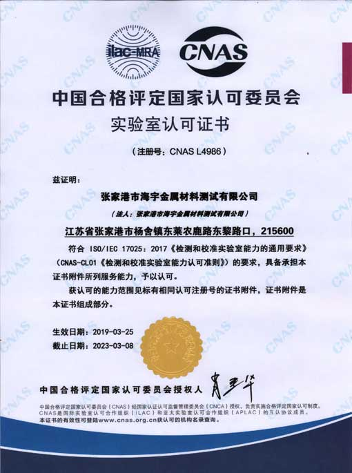 CNAS优德w88客户端下载(中文)