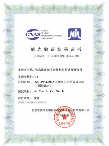 NIL PT-1438-2不锈钢中化学成分分析(国际比对)能力验证证书