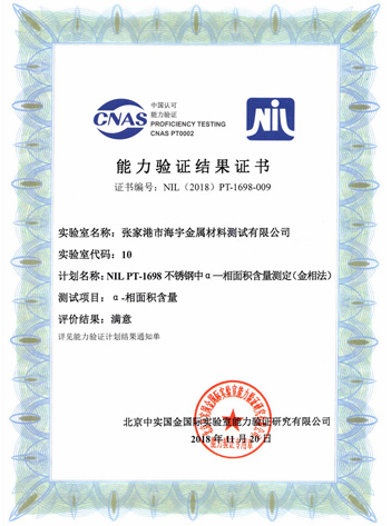 NIL PT-1698不锈钢中α-相面积含量测定(金相法)能力验证证书