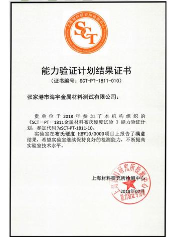 SCT-PT-1811布氏硬度能力验证证书