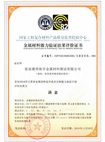 省质监局w88网页登录化学成分能力验证证书