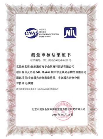 NIL MA008非金属夹杂物测量审核证书