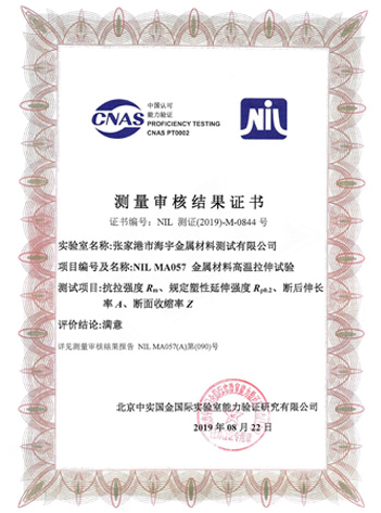 NIL MA057高温拉伸测量审核证书(550℃)