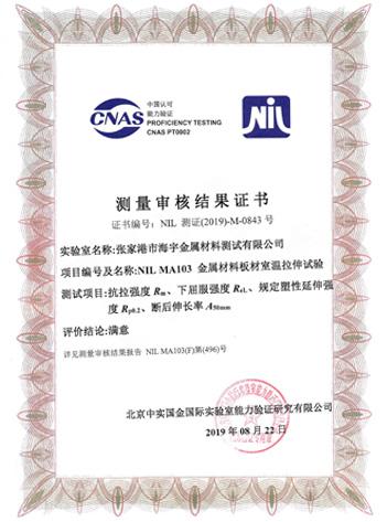 NIL MA103板材室温拉伸测量审核证书