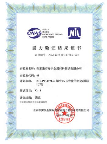 NIL PT-1771-3钢中碳硫含量的测定能力验证证书