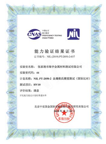 NIL PT-2050-2金属维氏硬度测试能力验证证书
