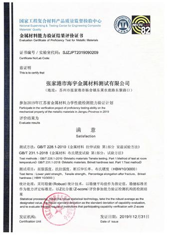 省市场监督管理局拉伸+布氏硬度能力验证证书